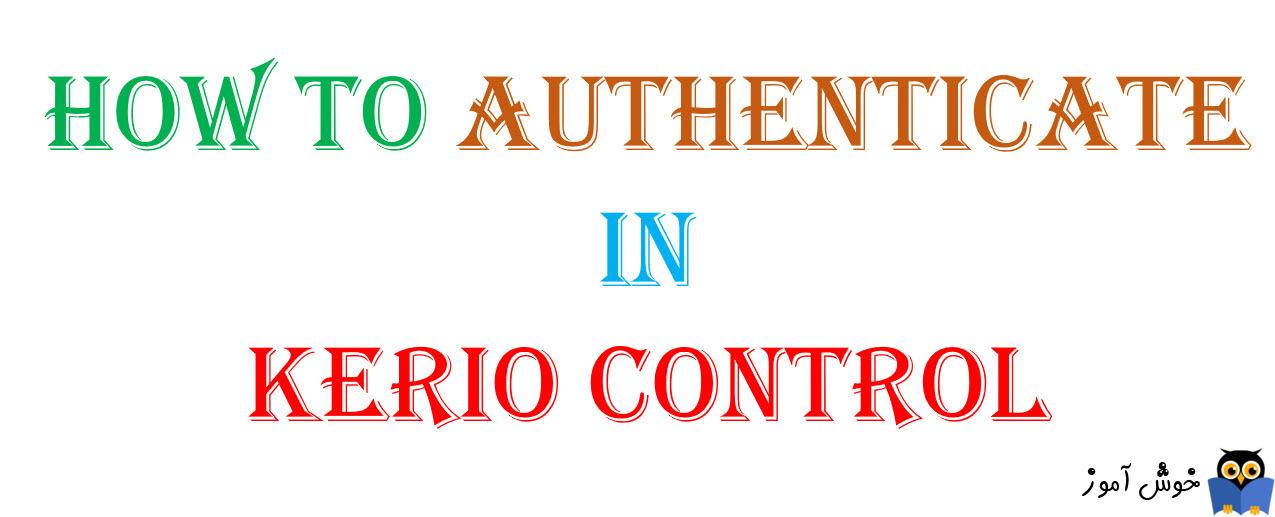 دوره آموزشی ویدئویی Kerio Control - نحوه Authenticate کردن کاربران توسط کریو