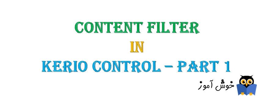 دوره آموزشی ویدئویی Kerio Control - آموزش Content Filter در کریو کنترل