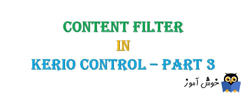 دوره آموزشی ویدئویی Kerio Control - آموزش Content Filter در کریو کنترل- بخش سوم