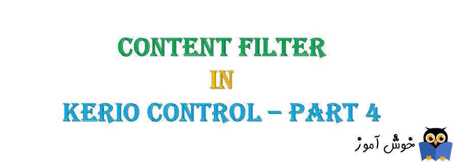 دوره آموزشی ویدئویی Kerio Control - آموزش Content Filter در کریو کنترل- بخش چهارم