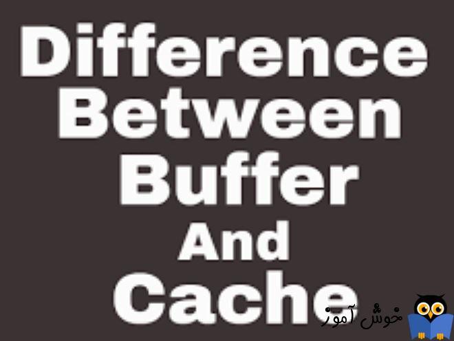 تفاوت بین Buffer و Cache چیست