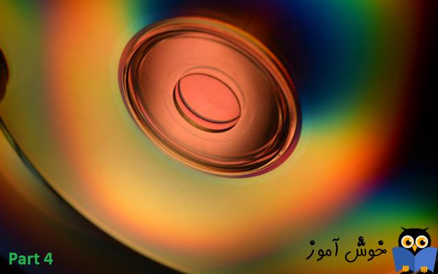 نحوه کارکرد CD ها- بخش چهارم