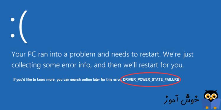 رفع ارور Driver_Power_State_Failure