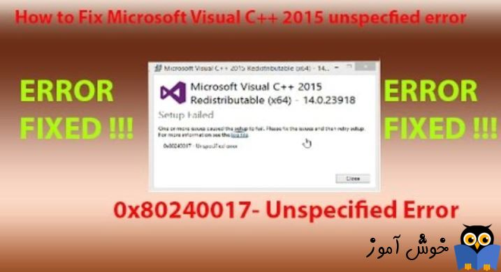 رفع ارور 0x80240017 Undefined error هنگام نصب Microsoft Visual C++ 2015 Redistributable