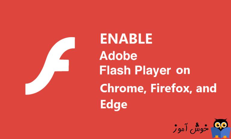 فعال کردن Adobe Flash Player در مرورگرهای Chrome، Firefox، Edge، Inetrnet Explorer