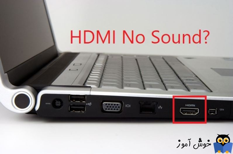 رفع مشکل پخش نشدن صدا در HDMI