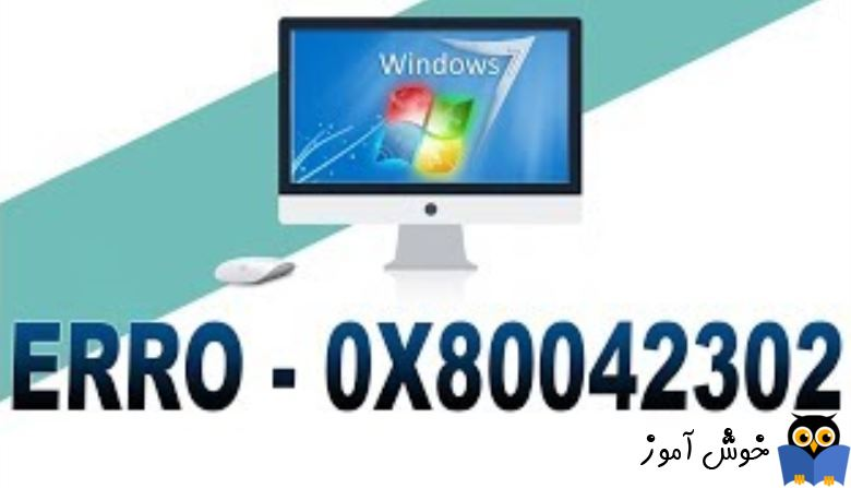ارور 0x80042302 هنگام بازیابی Restore Point