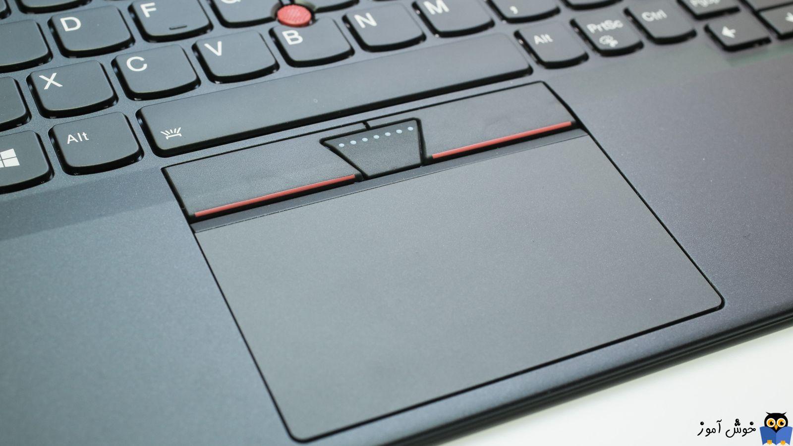 رفع مشکل کار نکردن تاچ پد لب تاپ Lenovo