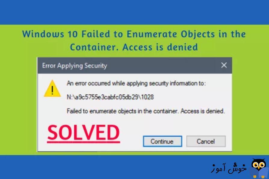 برطرف کردن پیغام Failed to Enumerate Objects in the Container. Access is denied هنگام تغییر مجوزها بری فایل و فولدرها در ویندوز