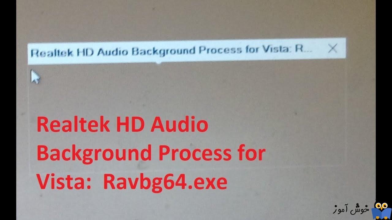 رفع مشکل مصرف بالای CPU توسط ravbg64.exe در ویندوز