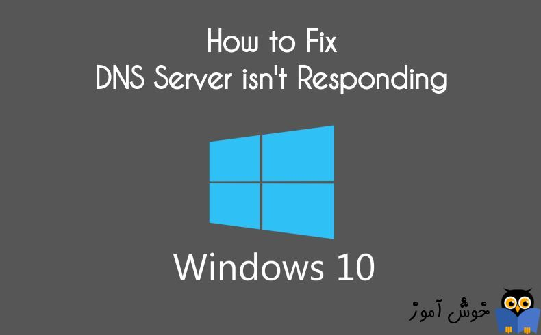 رفع خطای the DNS Server not responding در ویندوز