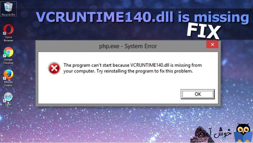 رفع ارور VCRUNTIME140.dll در ویندوز در هنگام اجرای برنامه