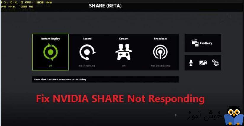 رفع ارور NVIDIA Share Not Responding