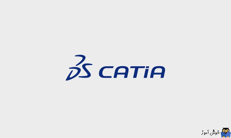 دوره آموزشی مقدماتی Catia