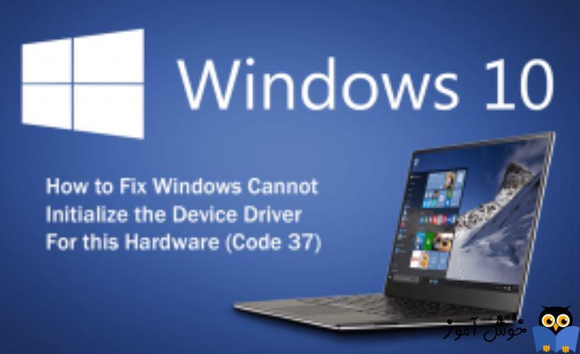 رفع ارور Code 37 در Device manager ویندوز برای درایورها