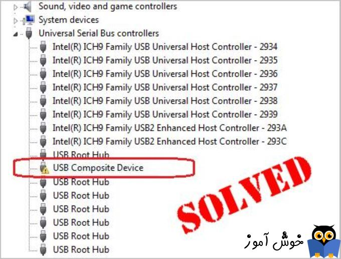 رفع مشکل USB Composite Device در Device manager ویندوز