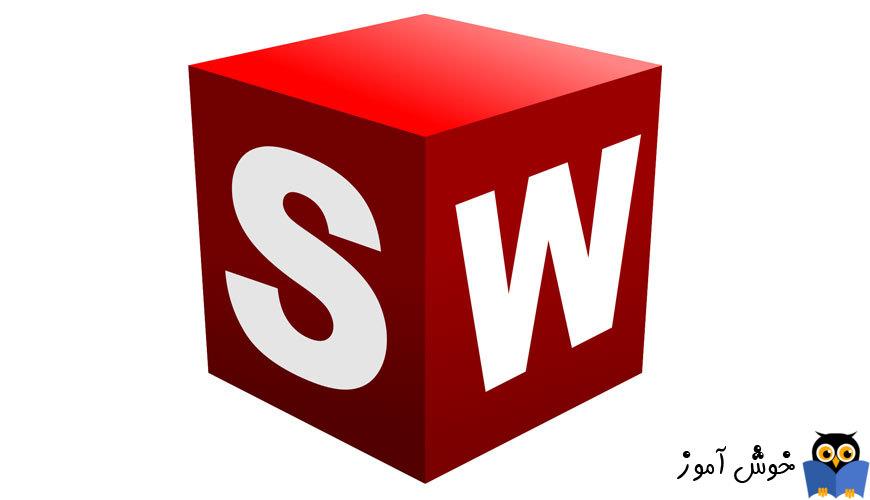 دوره آموزشی مقدماتی نرم افزار SolidWorks