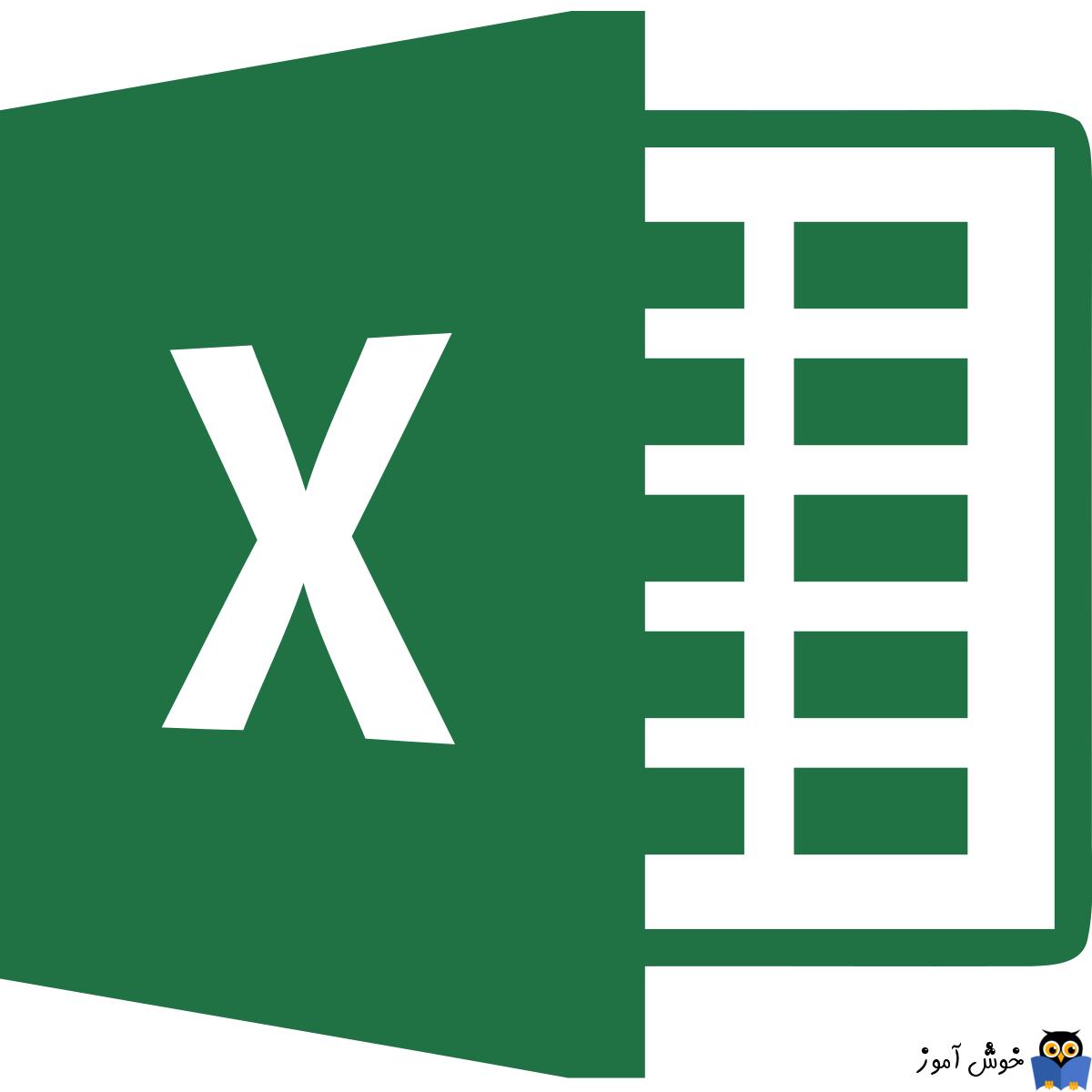 رفع ارور Microsoft Excel is trying to recover your information
