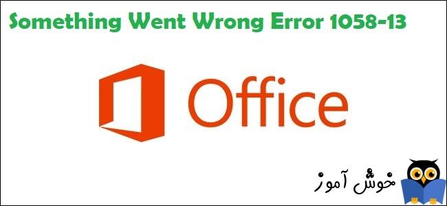 ارور Something Went Wrong Error 1058-13 هنگام نصب مایکروسافت آفیس