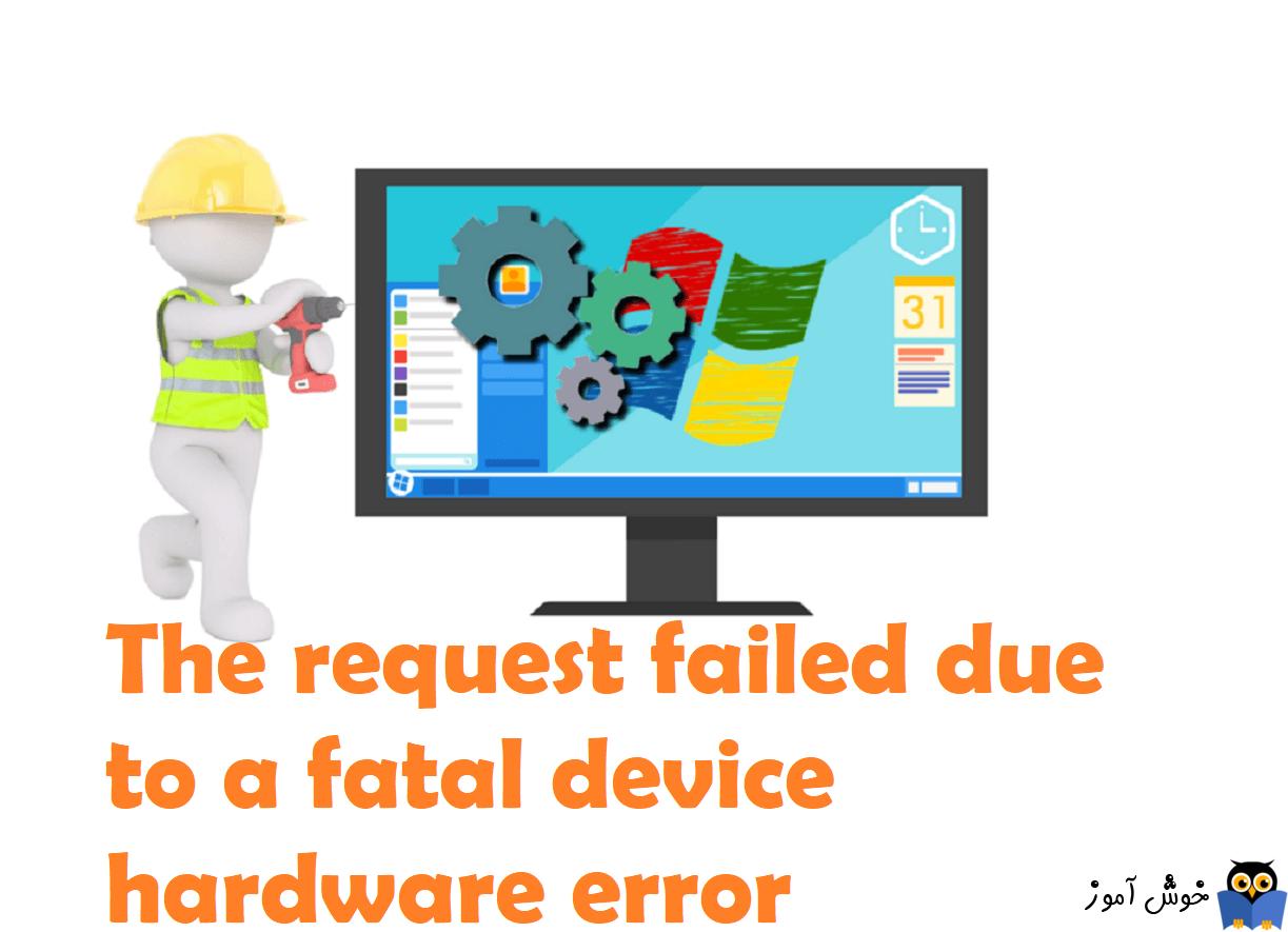 رفع ارور The request failed due to a fatal device hardware error