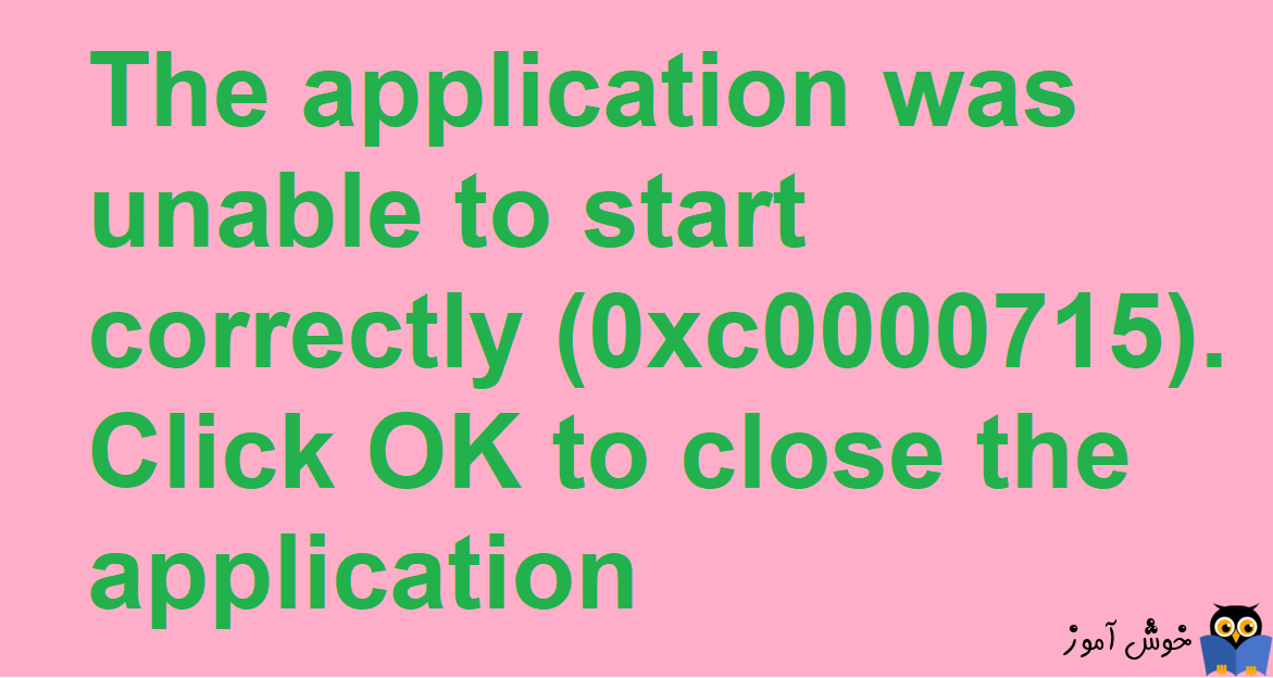 رفع ارور The application was unable to start correctly (0xc0000715). Click OK to close the application