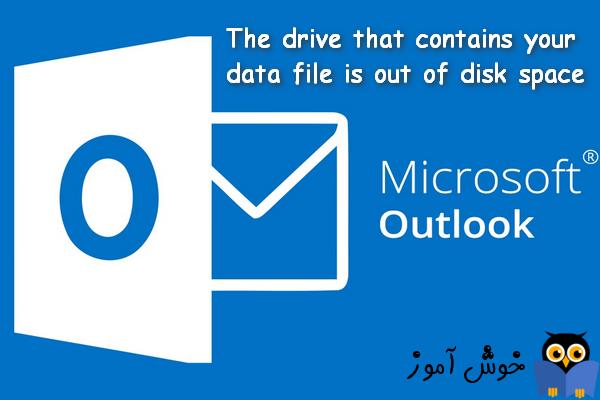 رفع ارور the data file is out of disk space در اوت لوک