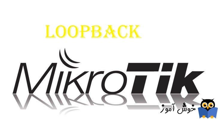 دوره آموزشی mikrotik mtcna - ایجاد bridge بصورت loopback