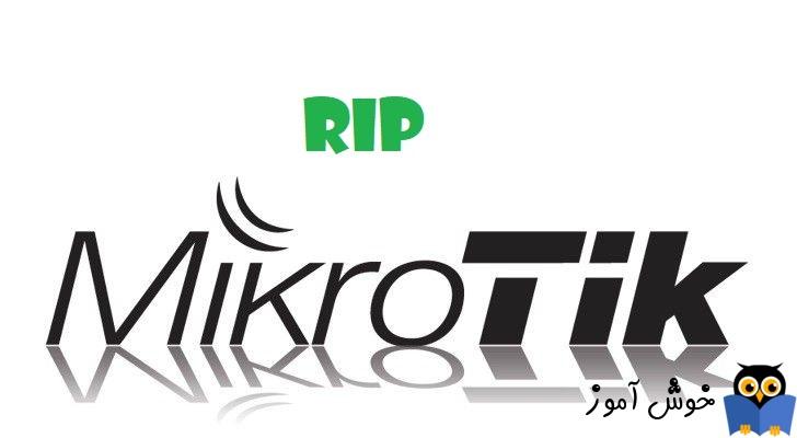 دوره آموزشی mikrotik mtcna - آموزش راه اندازی RIP