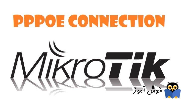 دوره آموزشی mikrotik mtcna - آموزش ایجاد PPPOe Connection در میکروتیک
