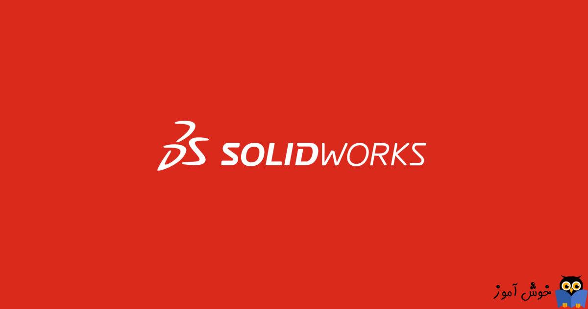 دوره آموزشی مقدماتی نرم افزار SolidWorks - مقید سازی (بخش دوم-قیود ابعادی)