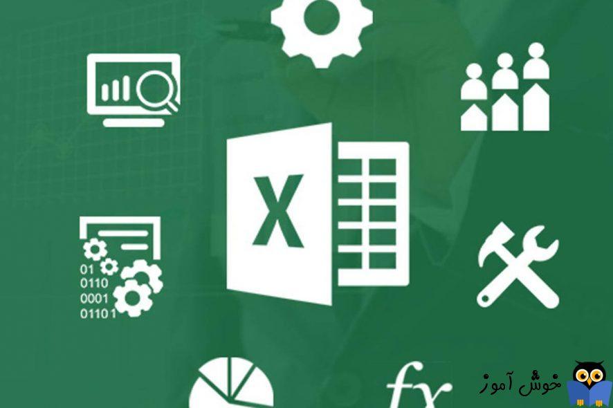 رفع ارور Microsoft Excel out of memory errors