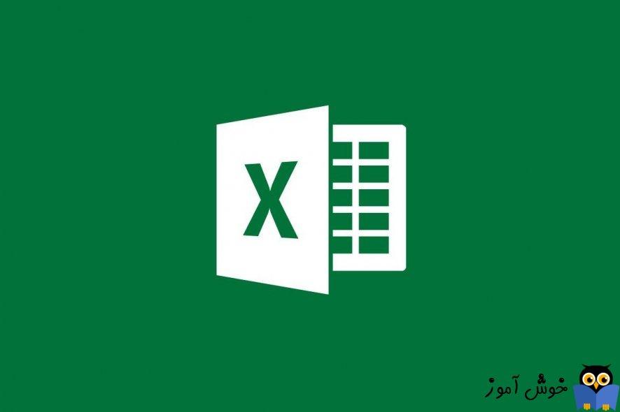 رفع ارورExcel file could not be found در اکسل