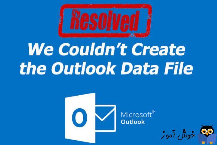 رفع ارور We couldn't create the Outlook data file در اوت لوک