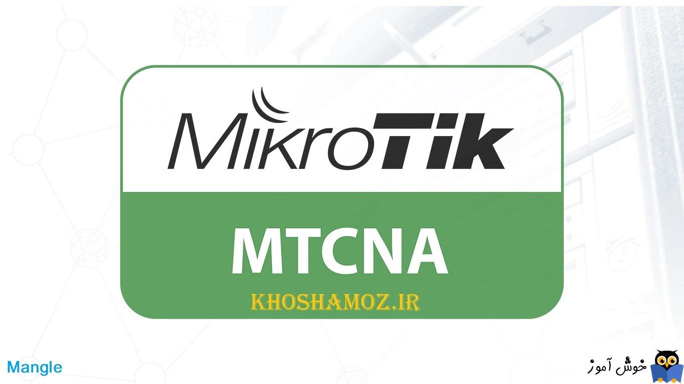 دوره آموزشی mikrotik mtcna - آموزش کار با Mangle در میکروتیک - 2