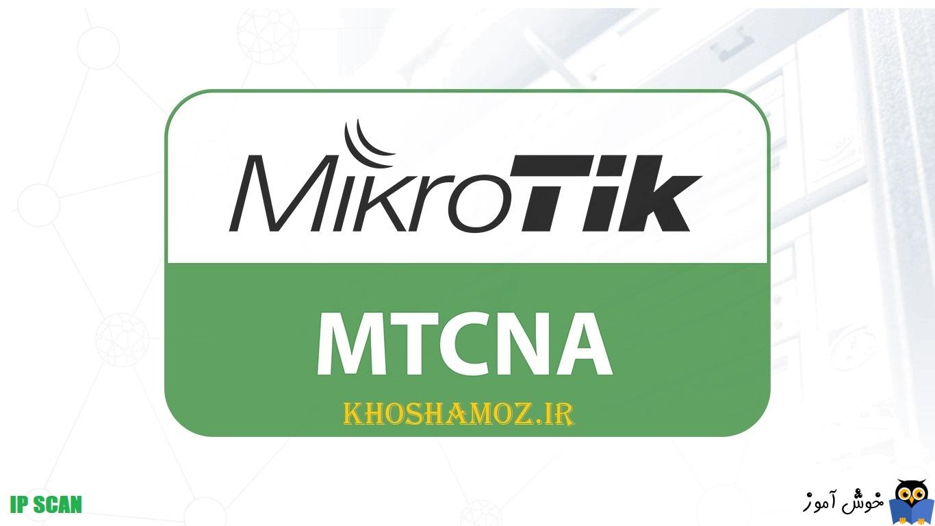 دوره آموزشی mikrotik mtcna - استفاده از ابزار ip scan