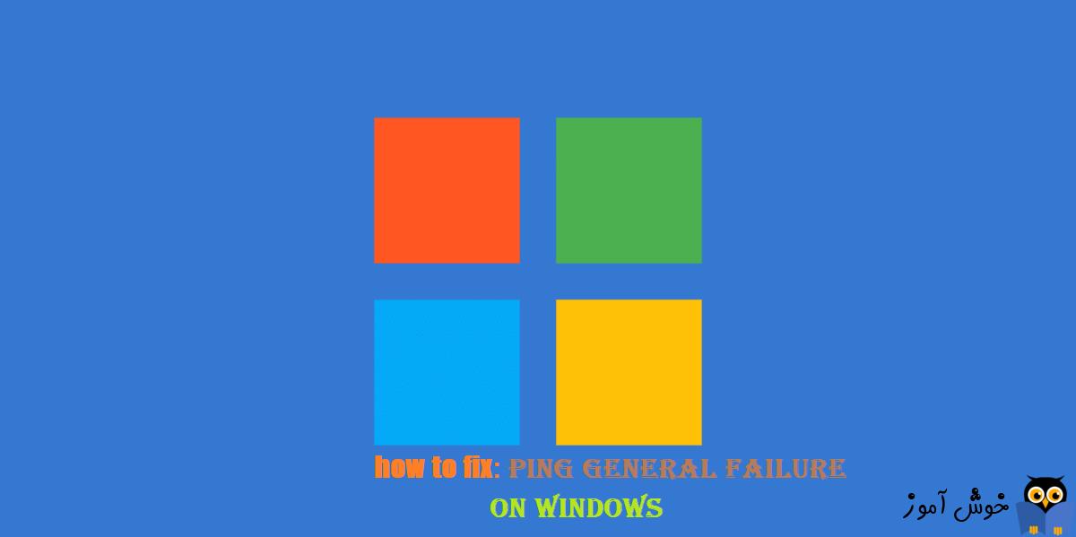رفع ارور Ping general failure در ویندوز