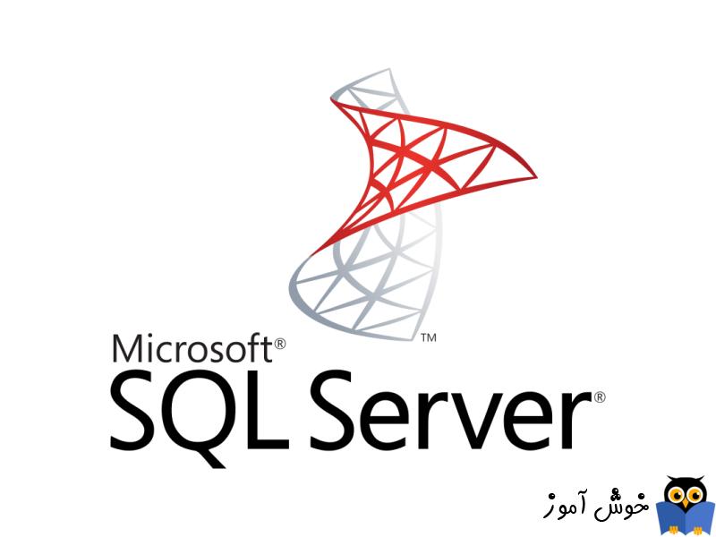 استفاده از ویژگی IDENTITY د SQL Server