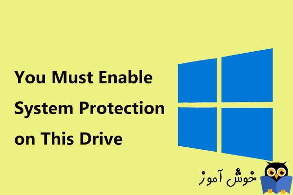 رفع ارور You must enable system protection on this drive