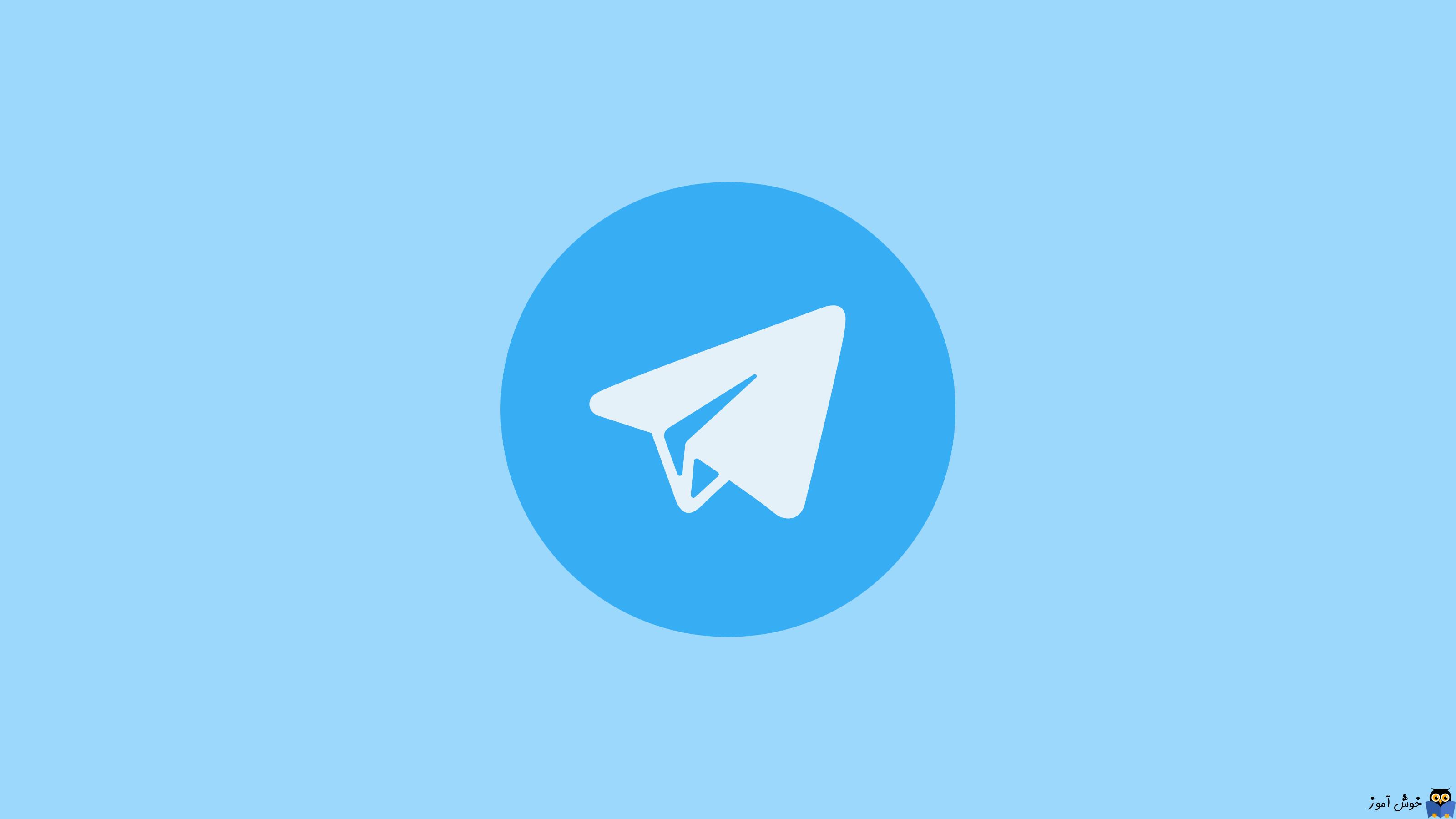 تعیین مدت زمان برای حذف شدن فایل در چت های تلگرام