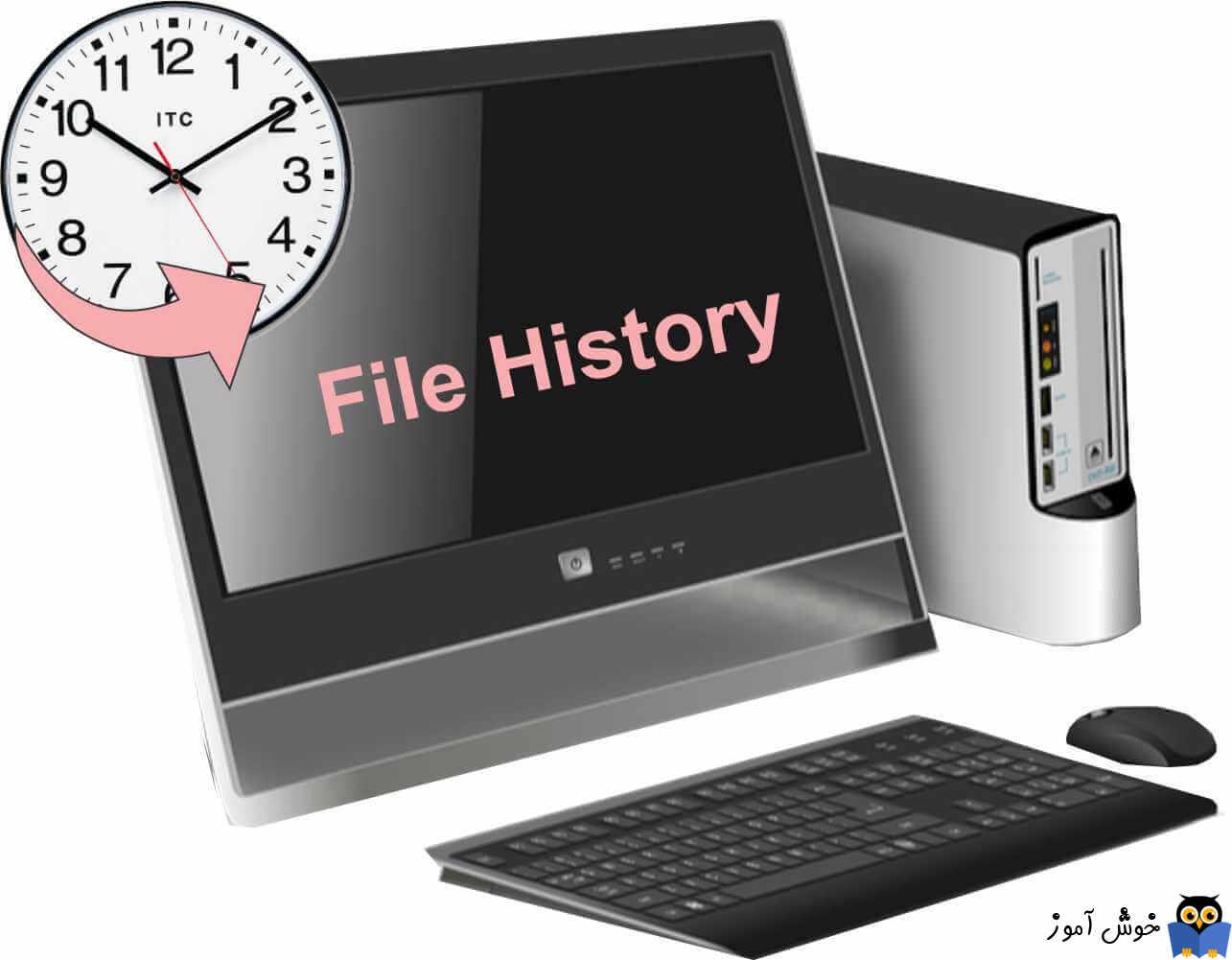 دوره آموزشی ویندوز 10- آموزش بک آپ گیری با File history