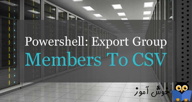 چگونه از کاربرانی که عضو گروه خاصی در Active Directory هستند Export بگیریم