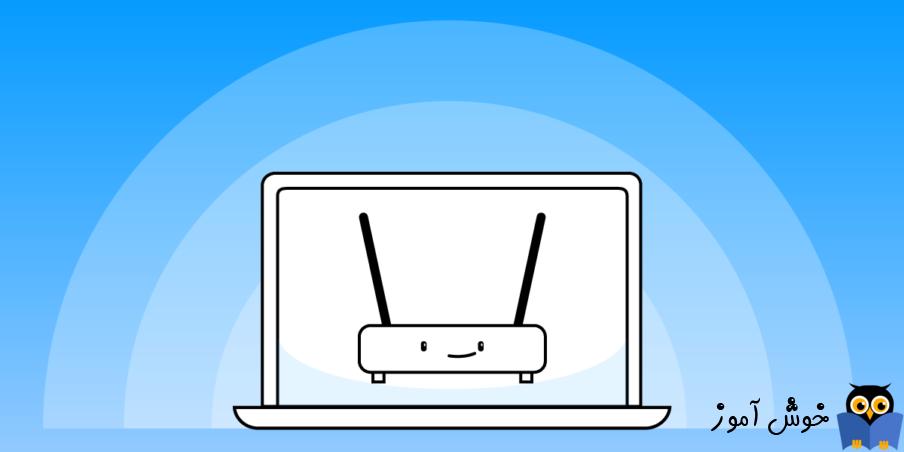 دوره آموزشی ویندوز 10- نحوه استفاده از Internet Connection Sharing یا ICS