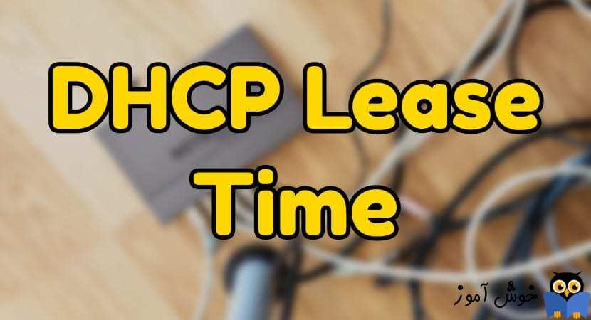 Lease Time در DHCP چیست و چگونه می توان آن را تغییر داد