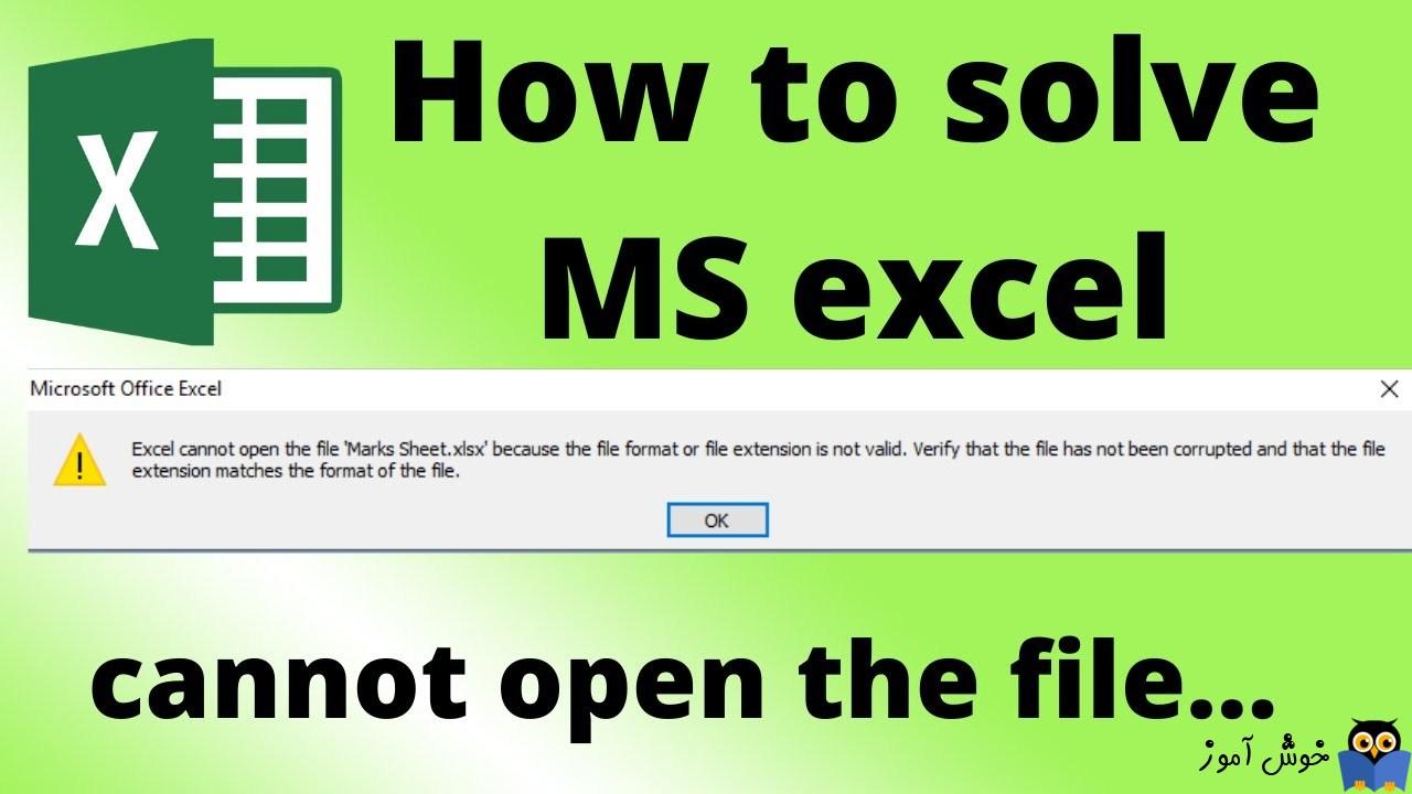 رفع ارور Excel cannot open the file because the file format or extension is not valid