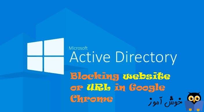 نحوه بلاک کردن وب سایت ها یا URL در مرورگر کروم از طریق گروپ پالیسی دامین