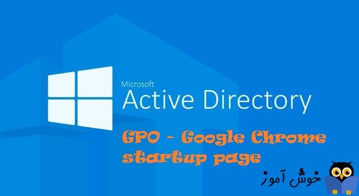 تنظیم کردن startup page در مرورگر گوگل کروم برای همه کاربران تحت دامین