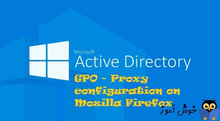 تنظیم Proxy برای مرورگر Mozilla Firefox از طریق دامین گروپ پالیسی