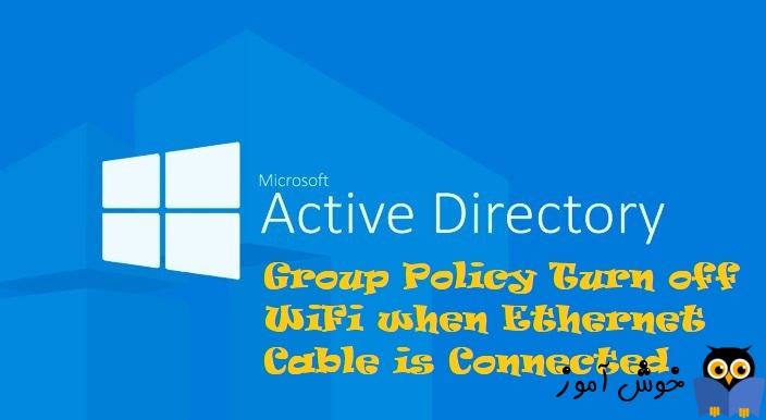 غیرفعال کردن Wifi هنگام اتصال کابل Ethernet از طریق دامین گروپ پالیسی
