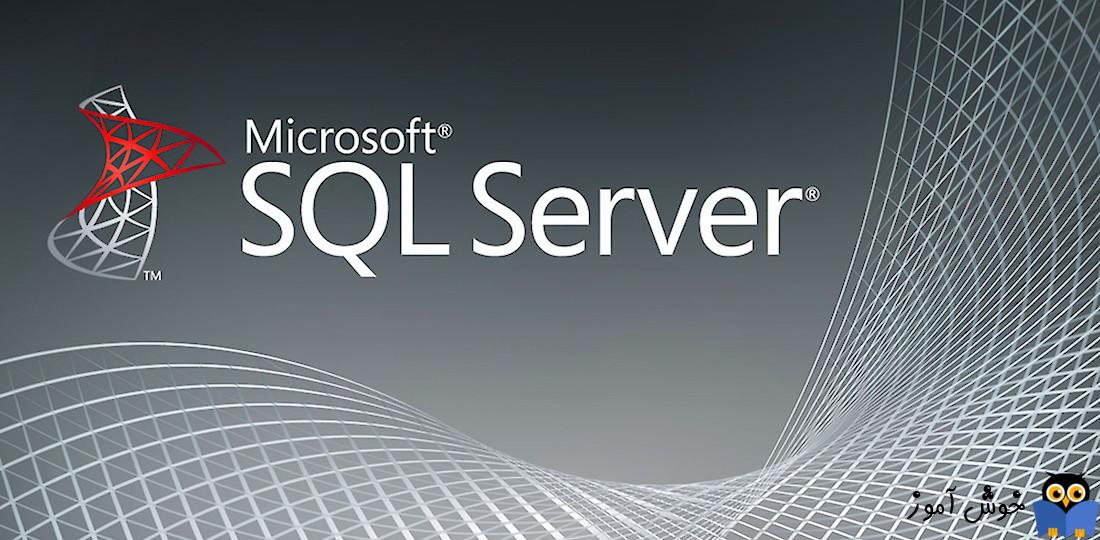 Stop و Start کردن سرویس SQL Server بصورت ریموت
