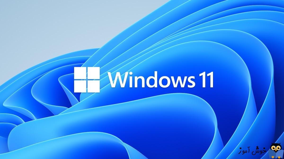 یافتن نام کامپیوتر در ویندوز 11
